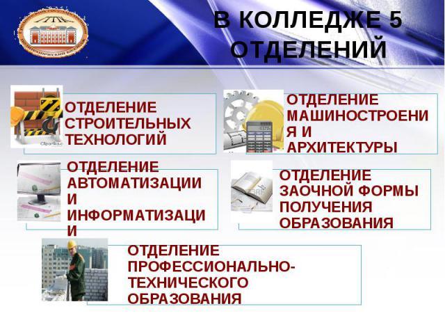 В КОЛЛЕДЖЕ 5 ОТДЕЛЕНИЙ