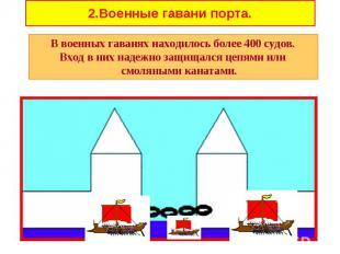 В военных гаванях находилось более 400 судов. В военных гаванях находилось более