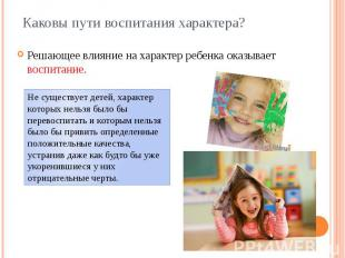 Каковы пути воспитания характера? Решающее влияние на характер ребенка оказывает