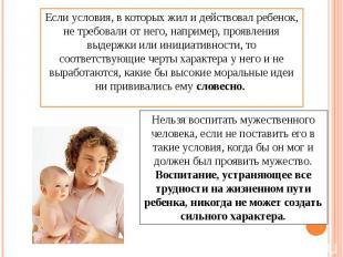 Если условия, в которых жил и действовал ребенок, не требовали от него, например