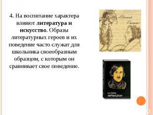 4. На воспитание характера влияют литература и искусство. Образы литературных ге