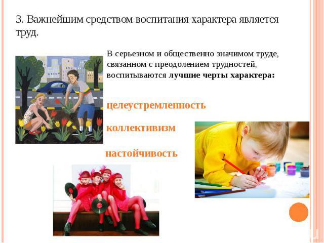 3. Важнейшим средством воспитания характера является труд. 3. Важнейшим средством воспитания характера является труд.