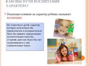 Решающее влияние на характер ребенка оказывает воспитание. Решающее влияние на х