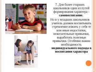 7. Для более старших школьников один из путей формирования характера - самовоспи