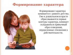 Формирование характера начинается с раннего детства. Уже в дошкольном возрасте о
