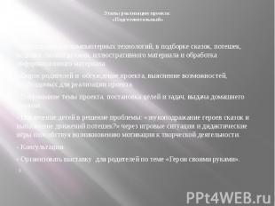 Этапы реализации проекта: «Подготовительный» - Использование компьютерных технол