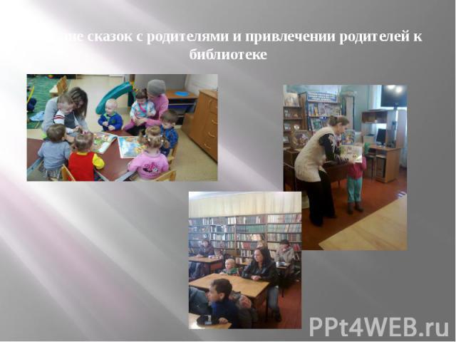 Чтение сказок с родителями и привлечении родителей к библиотеке