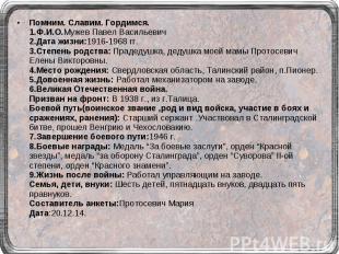 Помним. Славим. Гордимся. 1.Ф.И.О.Мужев Павел Васильевич 2.Дата жизни:1916-1968