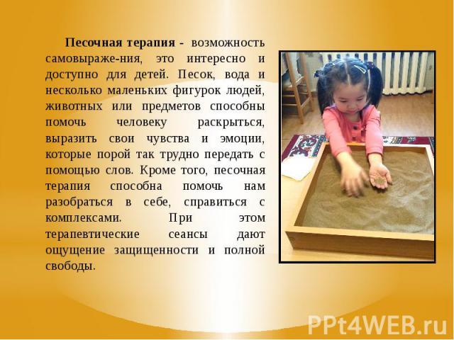 Песочная терапия - возможность самовыражения, это интересно и доступно для детей. Песок, вода и несколько маленьких фигурок людей, животных или предметов способны помочь человеку раскрыться, выразить свои чувства и эмоции, которые порой так тру…