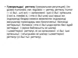 Гуморальдық реттелу(гуморальная регуляция); (ге- gulatio humoralis; лат. r