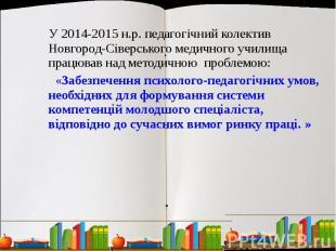 У 2014-2015 н.р. педагогічний колектив Новгород-Сіверського медичного училища пр