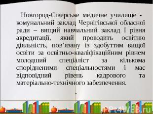 Новгород-Сіверське медичне училище - комунальний заклад Чернігівської обласної р