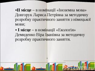 ІІ місце – в номінації «Іноземна мова» Довгорук Лариса Петрівна за методичну роз