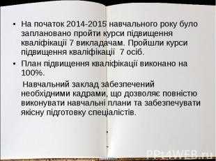 На початок 2014-2015 навчального року було заплановано пройти курси підвищення к