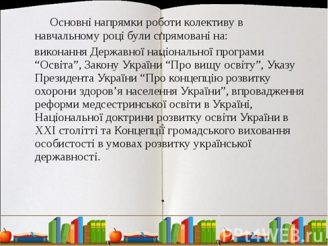 """Основні напрямки роботи колективу в навчальному році були спрямовані на: Основні напрямки роботи колективу в навчальному році були спрямовані на: виконання Державної національної програми """"Освіта"""", Закону України """"Про вищу освіту"""", Указу Президента …"""