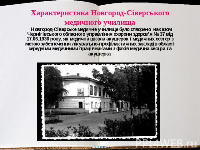 Характеристика Новгород-Сіверського медичного училища