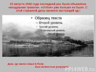 23 августа 1942 года последний раз была объявлена «воздушная тревога». «Отбоя» у