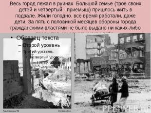 Весь город лежал в руинах. Большой семье (трое своих детей и четвертый - приемыш