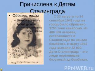 Причислена к Детям Сталинграда С 23 августа по 14 сентября 1942 года на город бы