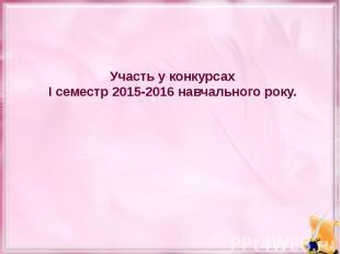 Участь у конкурсах І семестр 2015-2016 навчального року.