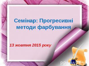 Cемінар: Прогресивні методи фарбування 13 жовтня 2015 року