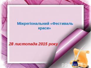 Міжрегіональний «Фестиваль краси» 28 листопада 2015 року