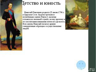 Детство и юность Николай Павлович родился 25 июня 1796 г. в Царском Селе. Будучи