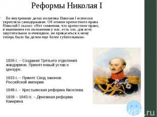 Реформы Николая I Во внутренних делах политика Николая I всячески укрепляла само