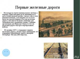 Первые железные дороги Несмотря на почти маниакальную любовь к порядку, Николай
