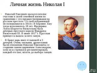 Личная жизнь Николая I Николай Павлович оказался вполне счастлив в своей семейно
