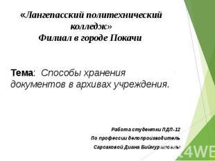 «Лангепасский политехнический колледж» Филиал в городе Покачи Работа студентки П