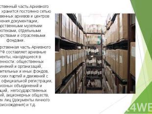 Государственный часть Архивного фонда РФ хранится постоянно сетью государственны