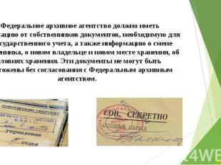Федеральное архивное агентство должно иметь информацию от собственников документ
