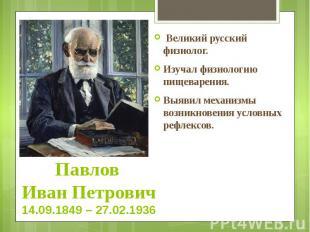 Павлов Иван Петрович 14.09.1849 – 27.02.1936 Великий русский физиолог. Изучал фи