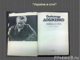 """""""Україна в огні"""""""