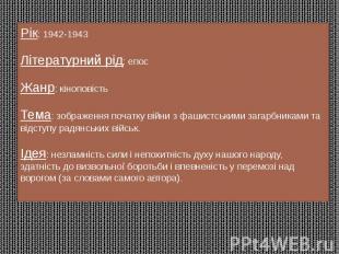Рік: 1942-1943 Літературний рід: епос Жанр: кіноповість Тема: зображення початку