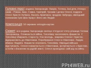 Головні герої: родина Запорожців: Лаврін, Тетяна, їхні діти, п'ятеро синів - Ром