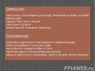 Сюжетні лінії: -лінія захисту Батьківщини (доля роду Запорожців та інших учасник