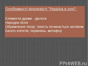 """Особливості кіноповісті """"Україна в огні"""": Елементи драми - діалоги Нар"""