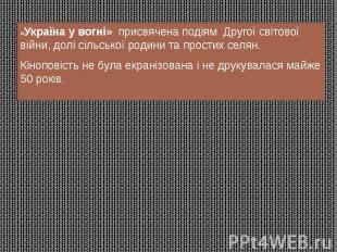 «Україна у вогні» присвячена подіям Другої світової війни, долі сіль