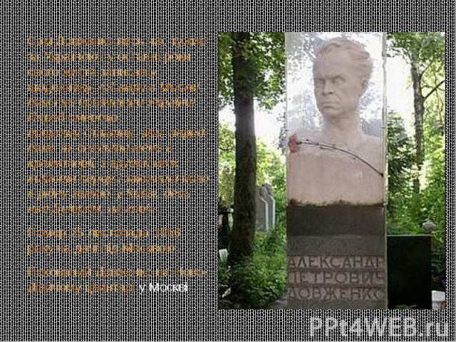 Сам Довженко весь час тужив заУкраїноюі у останні роки свого життя записав у щоденнику:«Я вмру в Москві, так і не побачивши України! Перед смертю попрошуСталіна, аби, перед тим, як спалити мене в крематорії, з грудей моїх вий…