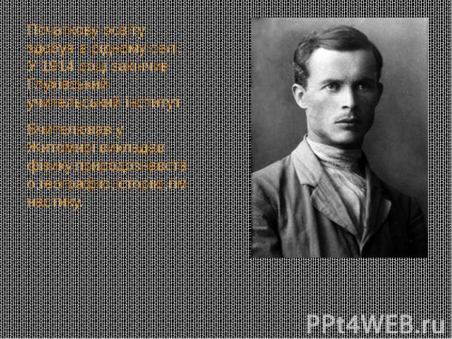 Початкову освіту здобув в рідному селі. У 1914 році закінчив Глухівський учительський інститут. Вчителював у Житомирі,викладав фізику,природознавство,географію,історію,гімнастику.