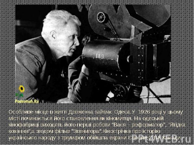 """Особливе місце в житті Довженка займає Одеса.У 1926 році у цьому місті починається його становлення як кіномитця. На одеській кінофабриці виходять його перші роботи """"Вася – реформатор"""", """"Ягідка кохання"""",а згодом фільм """"Звенигора"""".Кіностріч…"""