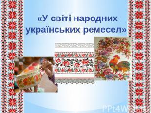 «У світі народних українських ремесел».