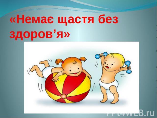 «Немає щастя без здоров'я»