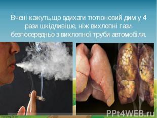 Вчені кажуть,що вдихати тютюновий дим у 4 рази шкідливіше, ніж вихлопні гази без