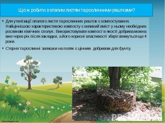 Що ж робити з опалим листям та рослинними рештками? Для утилізації опалого листя та рослинних решток є компостування. Найціннішою характеристикою компосту є великий вміст у ньому необхідних рослинам хімічних сполук. Використовувати компост в якості …