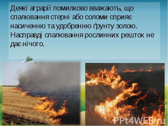 Деякі аграрії помилково вважають, що спалювання стерні або соломи сприяє насиченню та удобренню ґрунту золою. Насправді спалювання рослинних решток не дає нічого. Деякі аграрії помилково вважають, що спалювання стерні або соломи сприяє насиченню та …