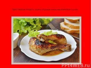 Приготовление блюда по рецепту «Куриная голень под калиновым соусом»