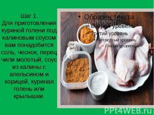 Шаг 1. Для приготовления куриной голени под калиновым соусом вам понадобится сол